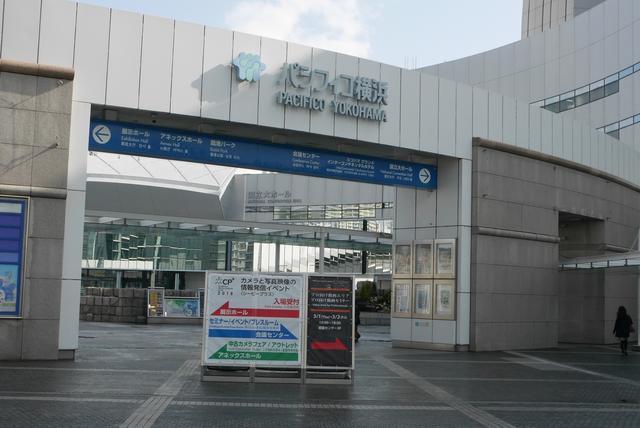 画像: 会場はパシフィコ横浜と大さん橋ホール