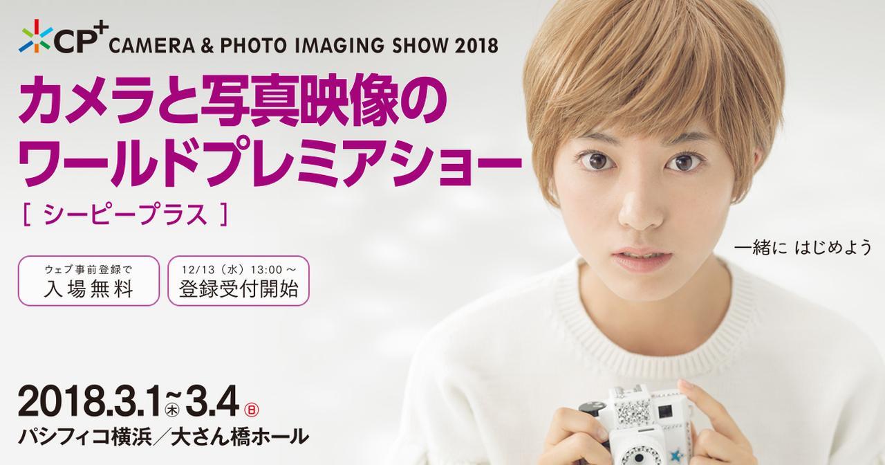 画像: CP+2018 カメラと写真映像のワールドプレミアショー「CP+(シーピープラス)」