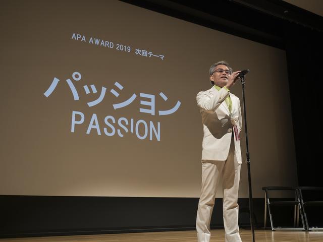画像: APAアワード2019のテーマを発表する日本広告写真家協会副会長の高井哲朗氏。次回テーマは「パッション」に決定