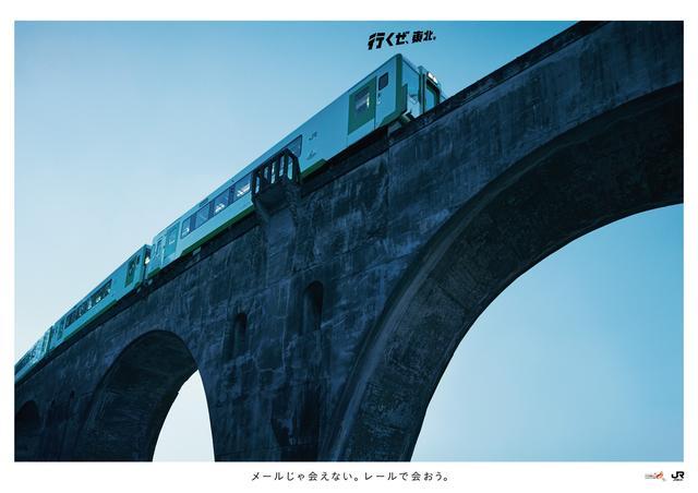 画像: 【経済産業大臣賞】タイトル:行くぜ、東北。 フォトグラファー:片村文人 クライアント:東日本旅客鉄道株式会社