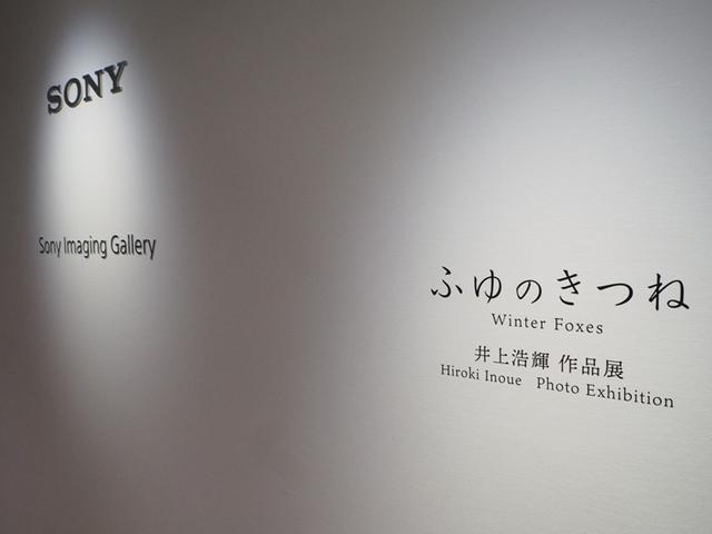 画像: ソニーイメージングギャラリー銀座は東京のど真ん中・銀座のさらにど真ん中・銀座4丁目交差点に鎮座する銀座プレイスの6Fにある。場所柄、外国人の訪問も相当多い。 www.sony.co.jp