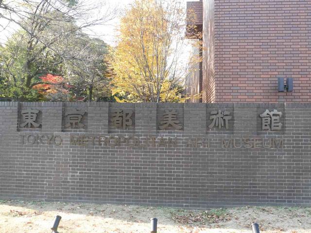 画像1: 会場は芸術の殿堂「東京都美術館」