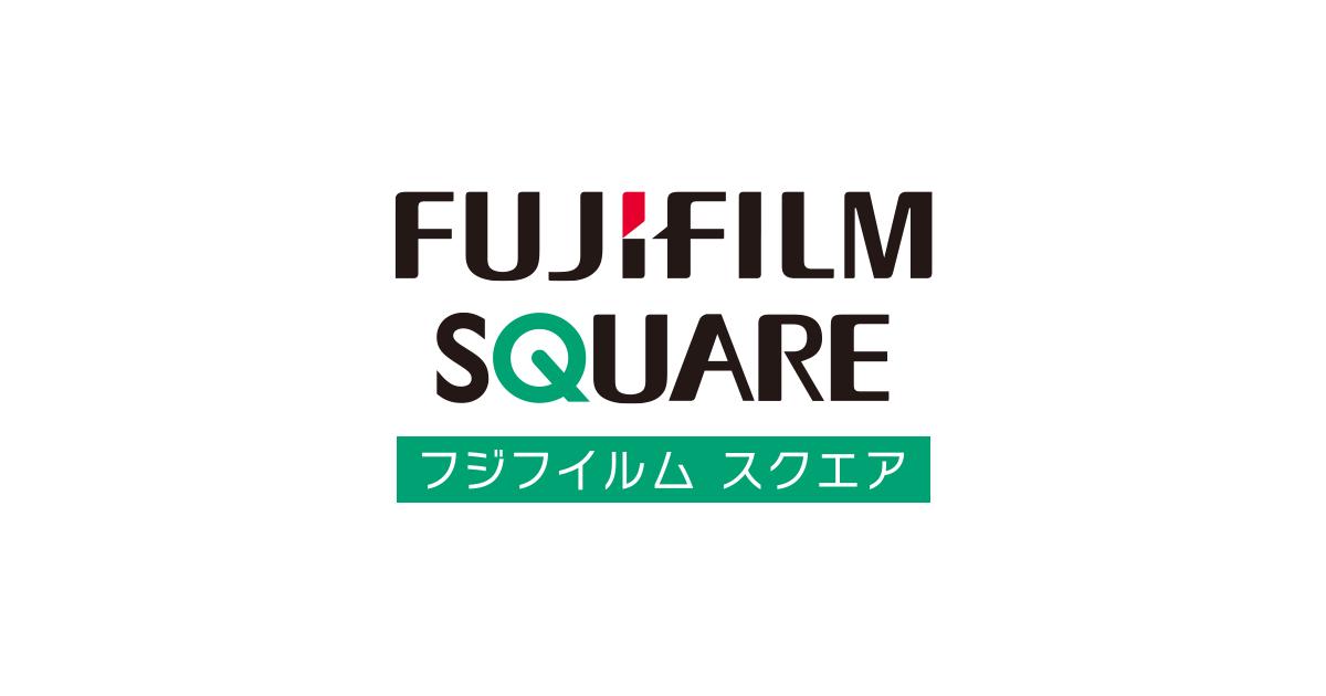 画像: 写真展・FUJIFILM SQUARE(フジフイルム スクエア) 富士フイルムのフォトサロン