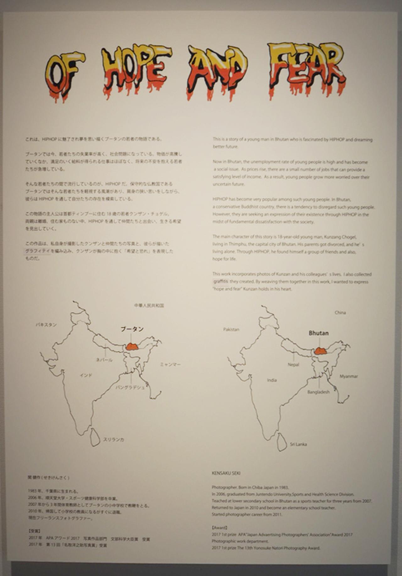 画像2: 関 健作 写真展『OF HOPE AND FEAR』 2018年3月28日(水) 〜 4月 3日(火)  銀座ニコンサロン