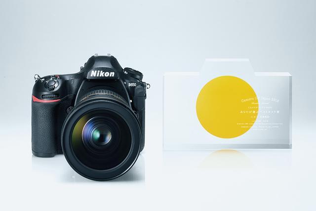 画像: カメラグランプリ2018あなたが選ぶベストカメラ賞 ニコン「D850」