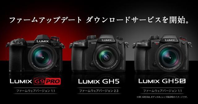 画像: LUMIXファームウェア ダウンロードサービスを開始   トピックス   Panasonic Newsroom Japan : パナソニック ニュースルーム ジャパン