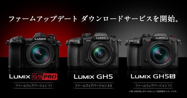 画像: LUMIXファームウェア ダウンロードサービスを開始 | トピックス | Panasonic Newsroom Japan : パナソニック ニュースルーム ジャパン
