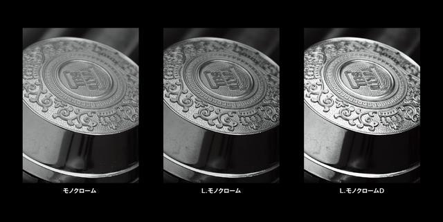 画像: モノクロームの比較。追加されたL.モノクロームD。