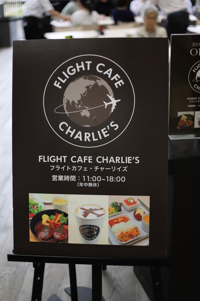 画像: ★フライトショップ・チャーリィズ/フライトカフェ・チャーリィズ