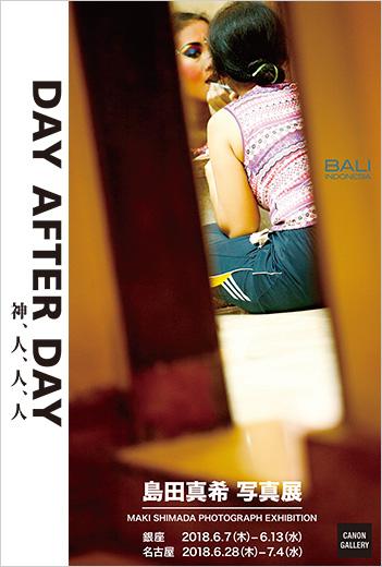 画像: キヤノン:キヤノンギャラリー|島田 真希 写真展:DAY AFTER DAY −神、人、人、人−