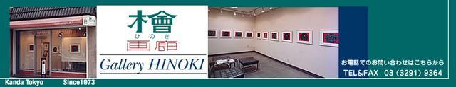 画像: 檜画廊 ~Gallery hinoki~