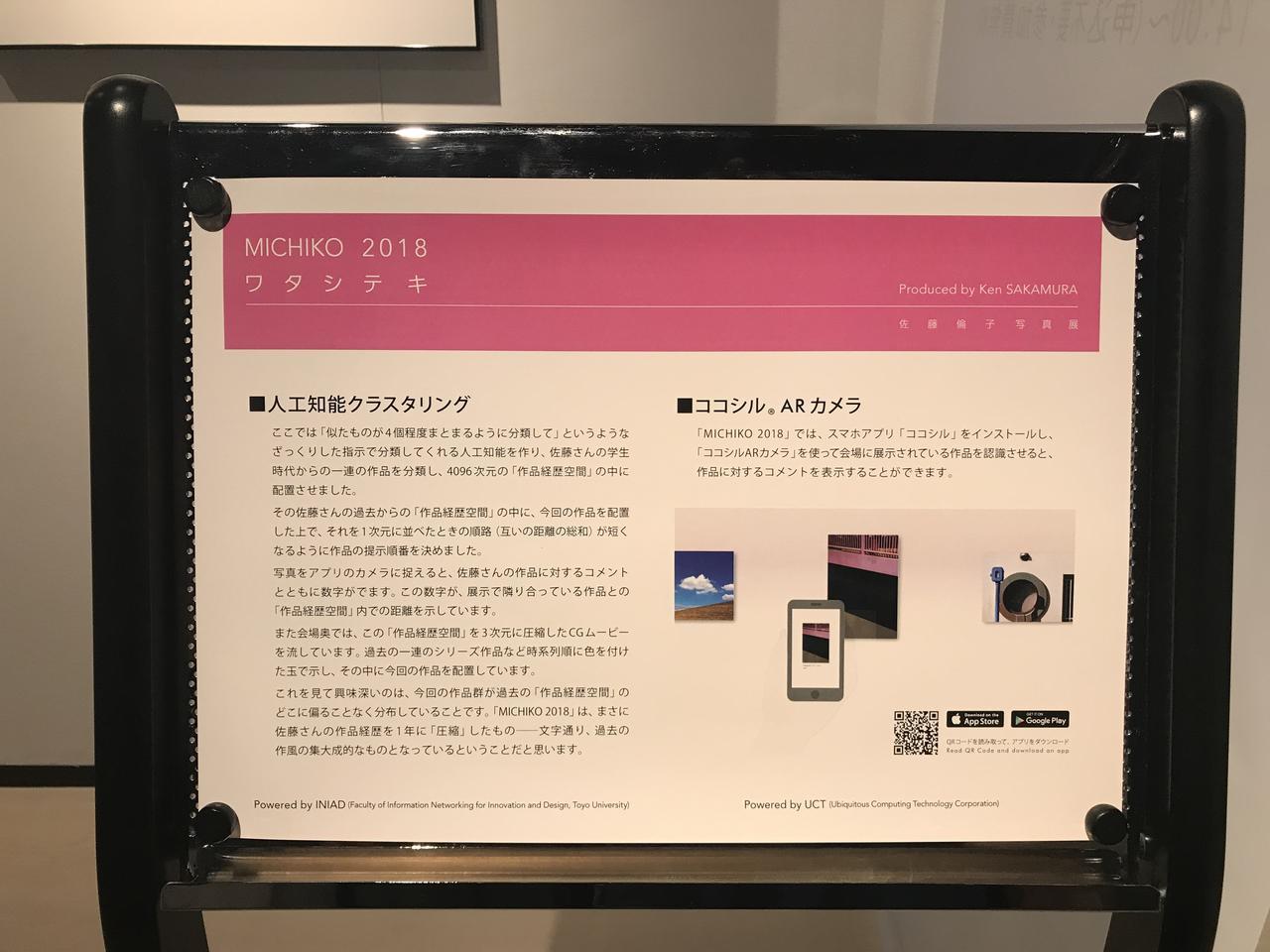 画像: ▲今回の展示は「人工知能スタイリング」で佐藤さんの学生時代からの作品を分類して、4096次元の「作品経歴空間」の中に配置させたものだという。さらにスマホアプリ「ココシル」をインストールして「ココシルARカメラ」を使用すれば、展示作品のコメントを表示することができるというハイテクも駆使!