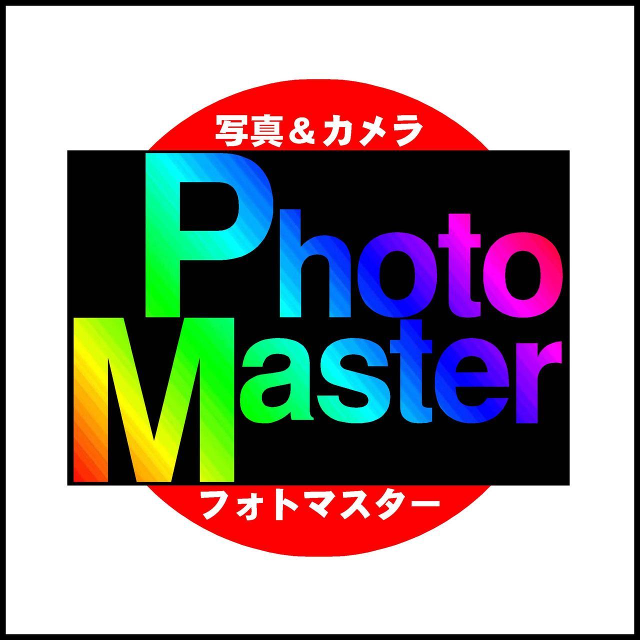 画像: フォト検で写真力アップを目指そう!Vol.2