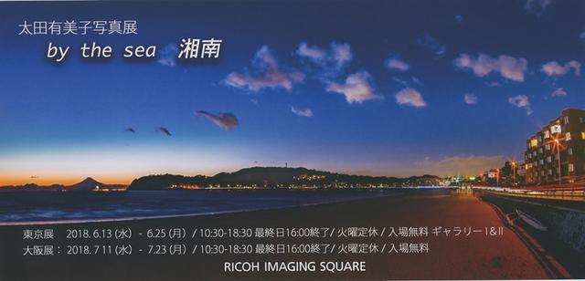 画像: 太田有美子 写真展「by the sea 湘南」 ●2018年6月25日(月)まで  ●リコーイメージングスクエア新宿