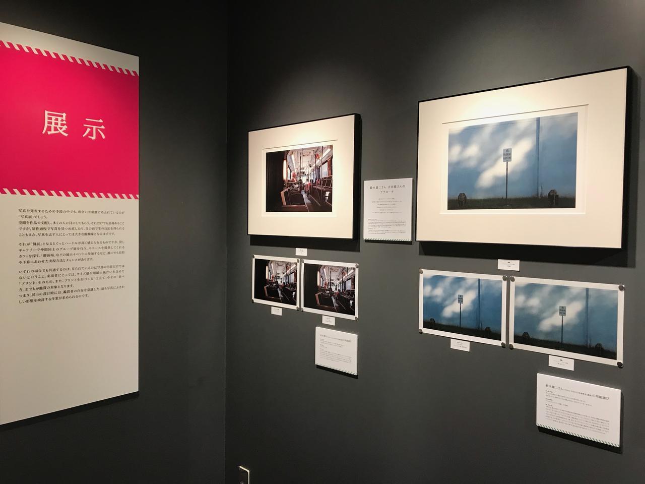 画像: ▲プロ写真家が自分のイメージに近いプリントへ仕上げるためのアプローチを紹介。