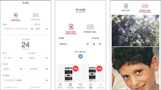 画像: キヤノン:EOS/EFレンズ アプリ