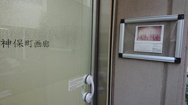 画像2: jinbochogarou.com