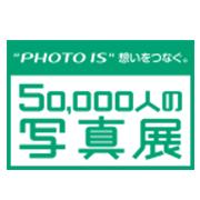 """画像: 富士フイルム """"PHOTO IS"""" 写真展"""