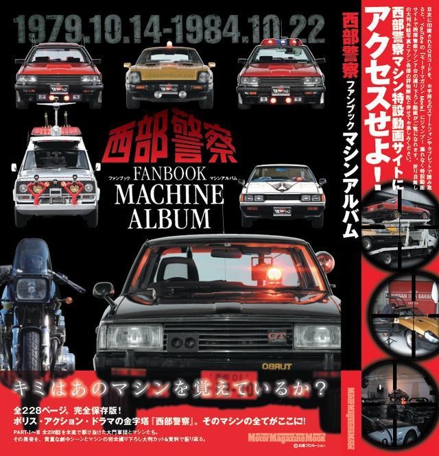 画像: 写真は書店の縦置き用の背カバー。本体はA4変形の横開きの写真集スタイルです。昭和の男子必見ですぞ、カバーもLPの紙ジャケみたいだし(^_^;) www.motormagazine.co.jp