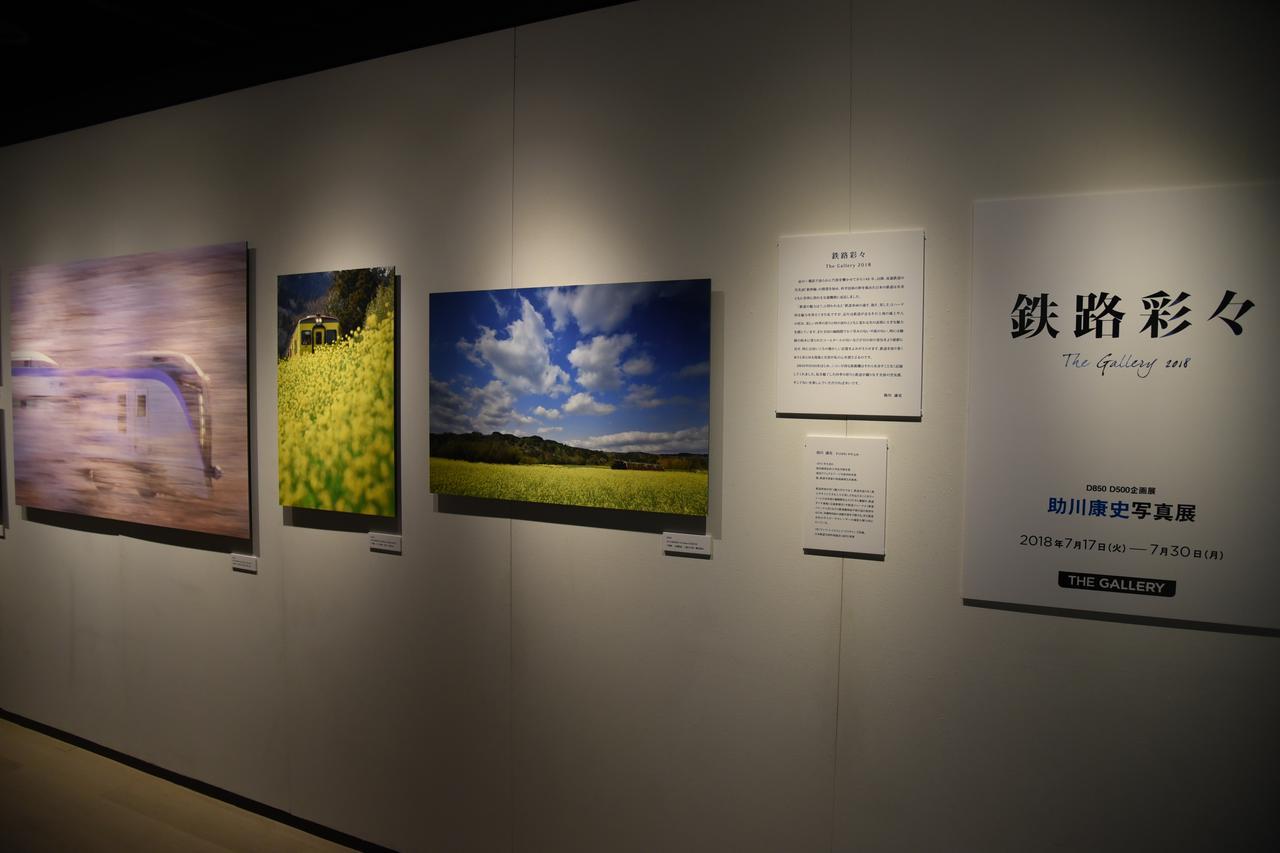 画像2: 助川康史写真展「鉄路彩々」がニコンプラザ新宿 THE GALLERY で開催中! 7月30日(月)まで!