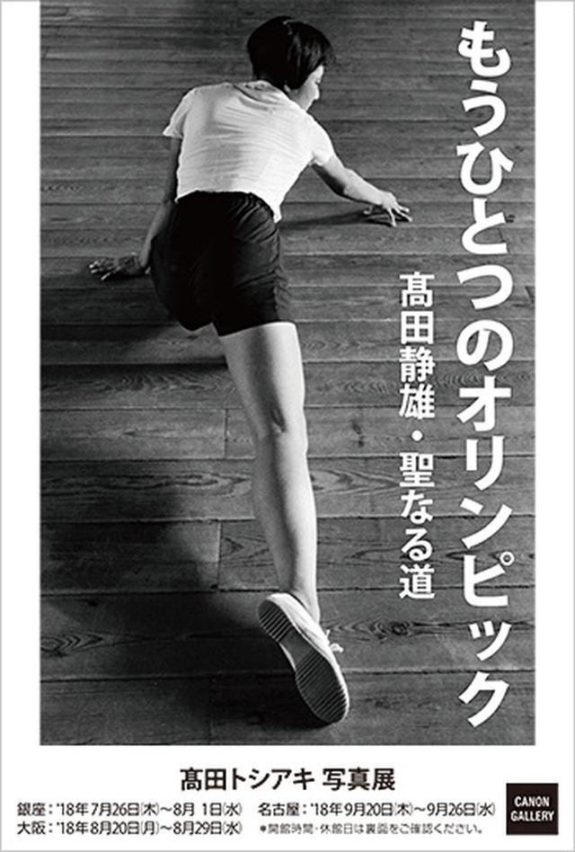 画像: キヤノン:キヤノンギャラリー|髙田 トシアキ 写真展:もうひとつのオリンピック 髙田静雄・聖なる道