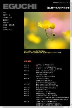 画像: 江口愼一 オフィシャルサイト