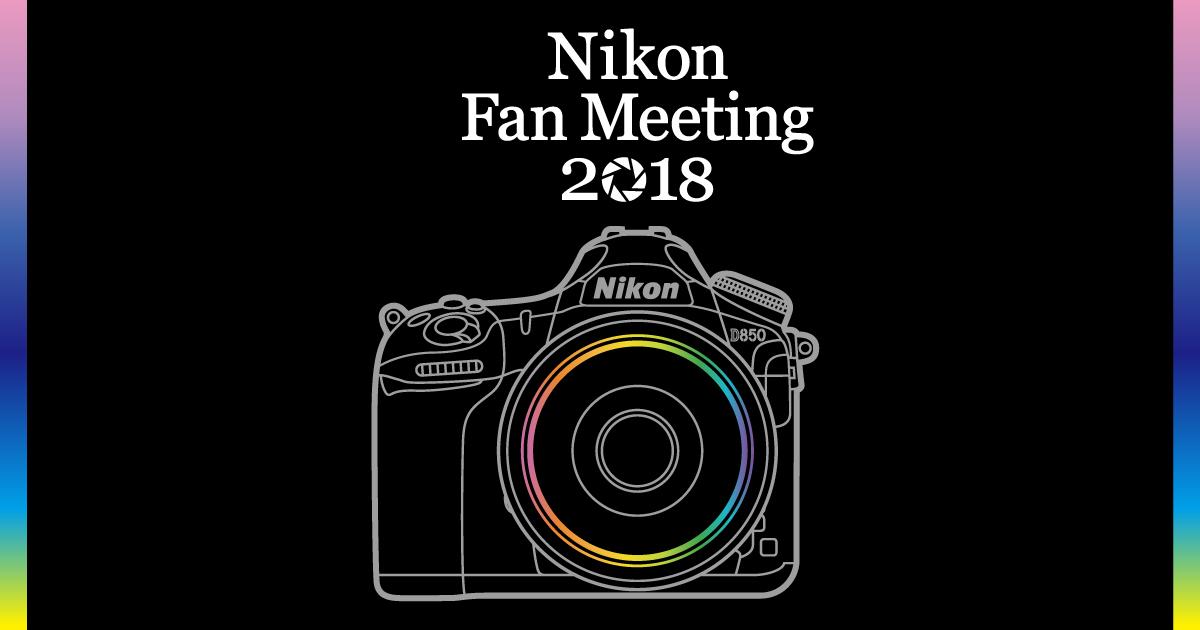画像: ニコンファンミーティング 2018 | ニコンイメージング
