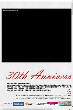 画像: 茂原ツインサーキットの公式ホームページ