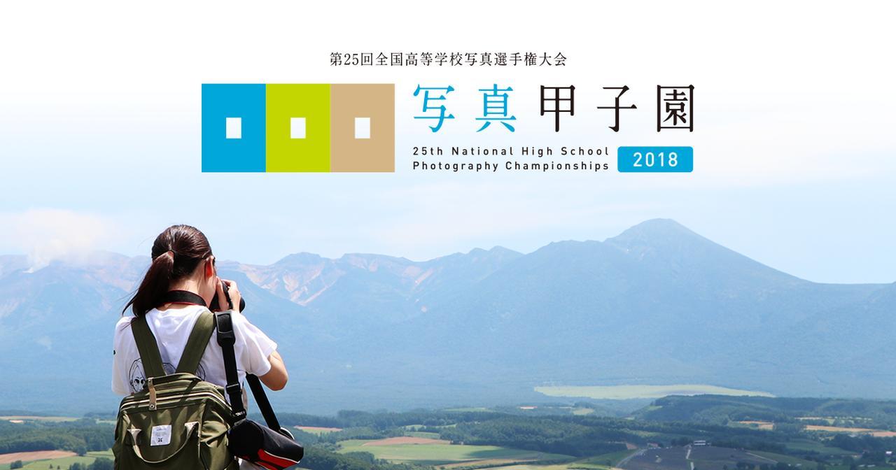 画像: 第25回全国高等学校写真選手権大会「写真甲子園2018」オフィシャルサイト