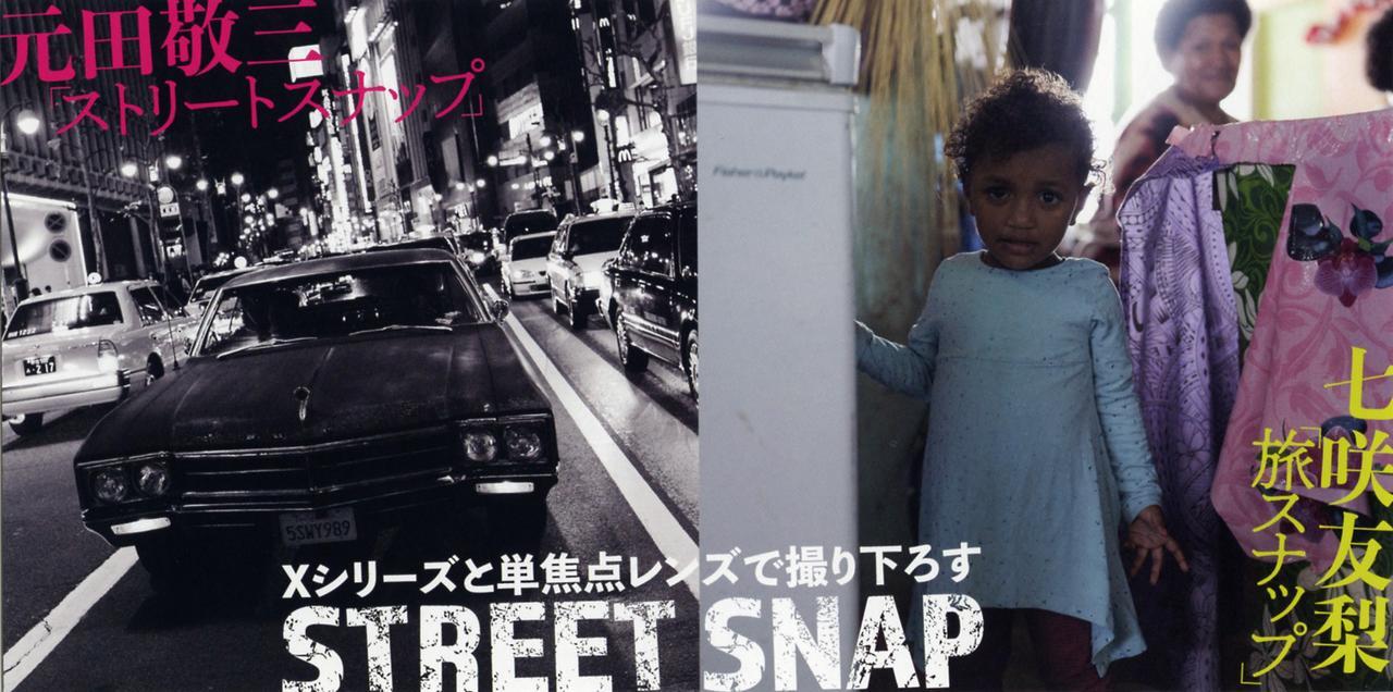 画像1: 「STREET SNAP」~旅スナップ×七咲友梨、ストリートスナップ×元田敬三~ ●開催中~2018年8月31日(金) 富士フイルムイメージングプラザ内 ギャラリー