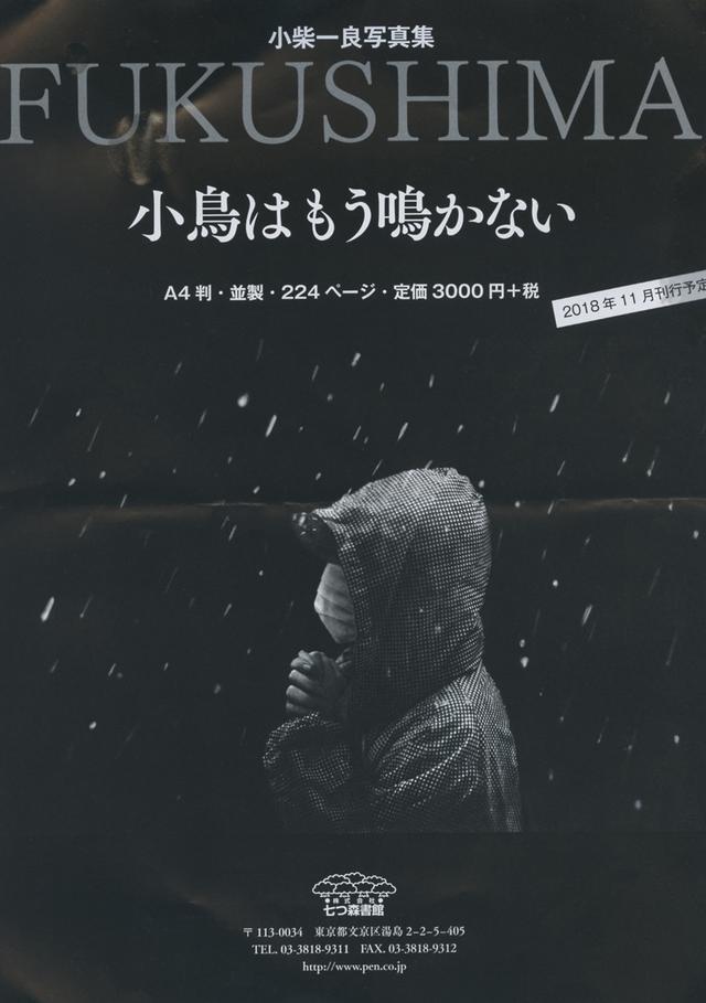 画像: 2018年11月に刊行予定の「FUKUSHIMA 小鳥はもう鳴かない」(七つ森書館)。A4判・224ページ・定価3000円+税
