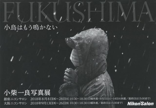 画像: 小柴 一良 写真展「FUKUSHIMA 小鳥はもう鳴かない」 ●開催中~2018年8月28日(火) *日曜休館 銀座ニコンサロン