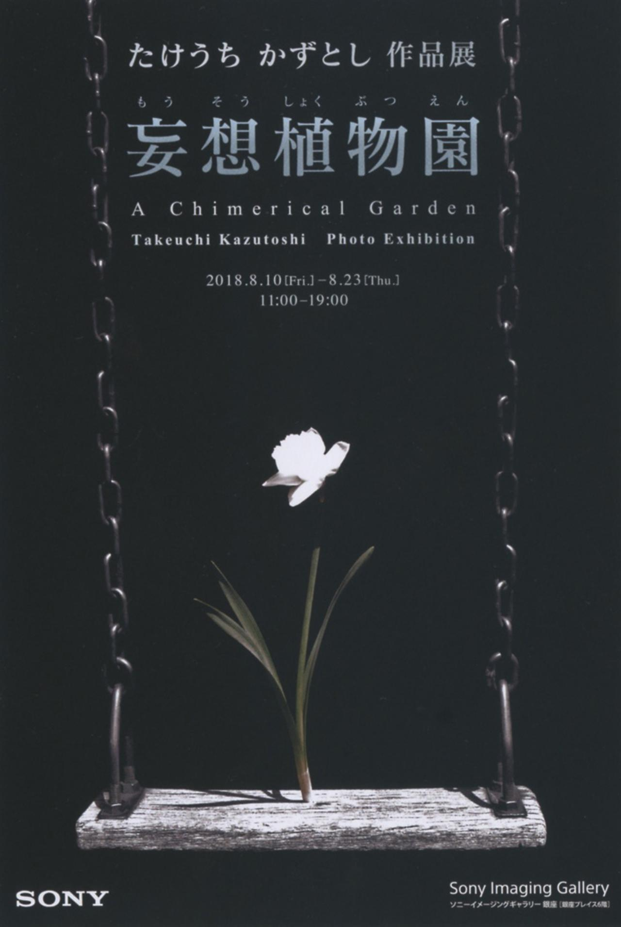 画像: たけうち かずとし 作品展「妄想植物園 -A Chimerical Garden-」 ●開催中~~2018年8月23日(木)  ソニーイメージングギャラリー 銀座(銀座プレイス6階)