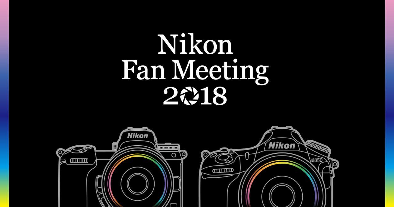 画像: ニコンファンミーティング2018 | ニコンイメージング