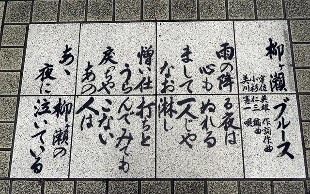 画像: 商店街の路面に、美川憲一のヒット曲「柳ヶ瀬ブルース」の歌詞が刻まれたプレートがある。