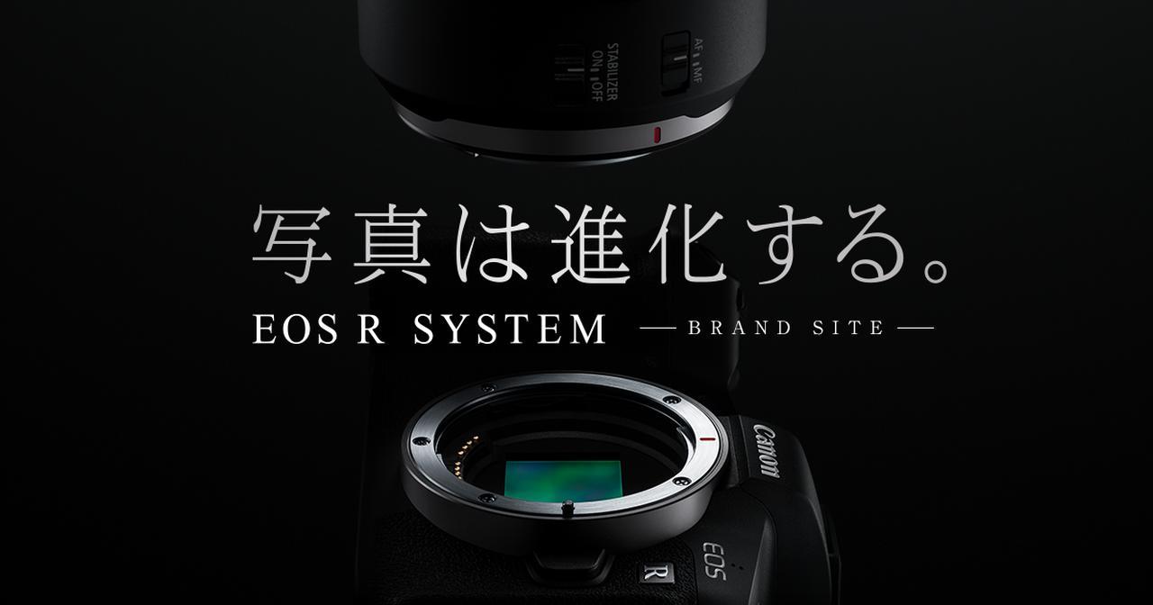 画像: [Canon]EOS R  SYSTEMブランドサイト