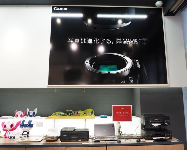 画像: ショールームの入口に「キヤノン EOS R」の特大ポスターがドーンと鎮座しています。