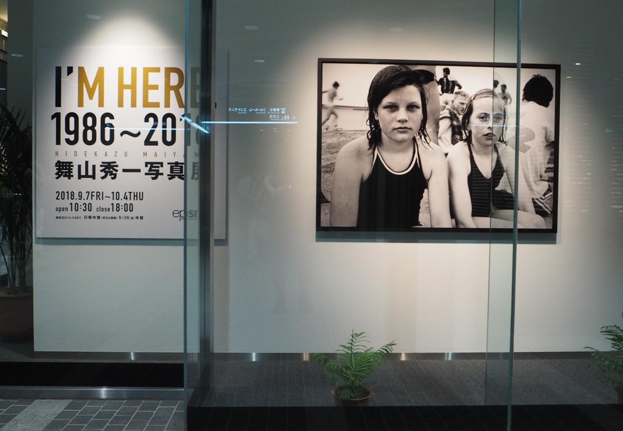 画像1: 舞山秀一 写真展『I'M HERE. 1986~2018』 ●開催中~2018年10月4日(木) エプサイト