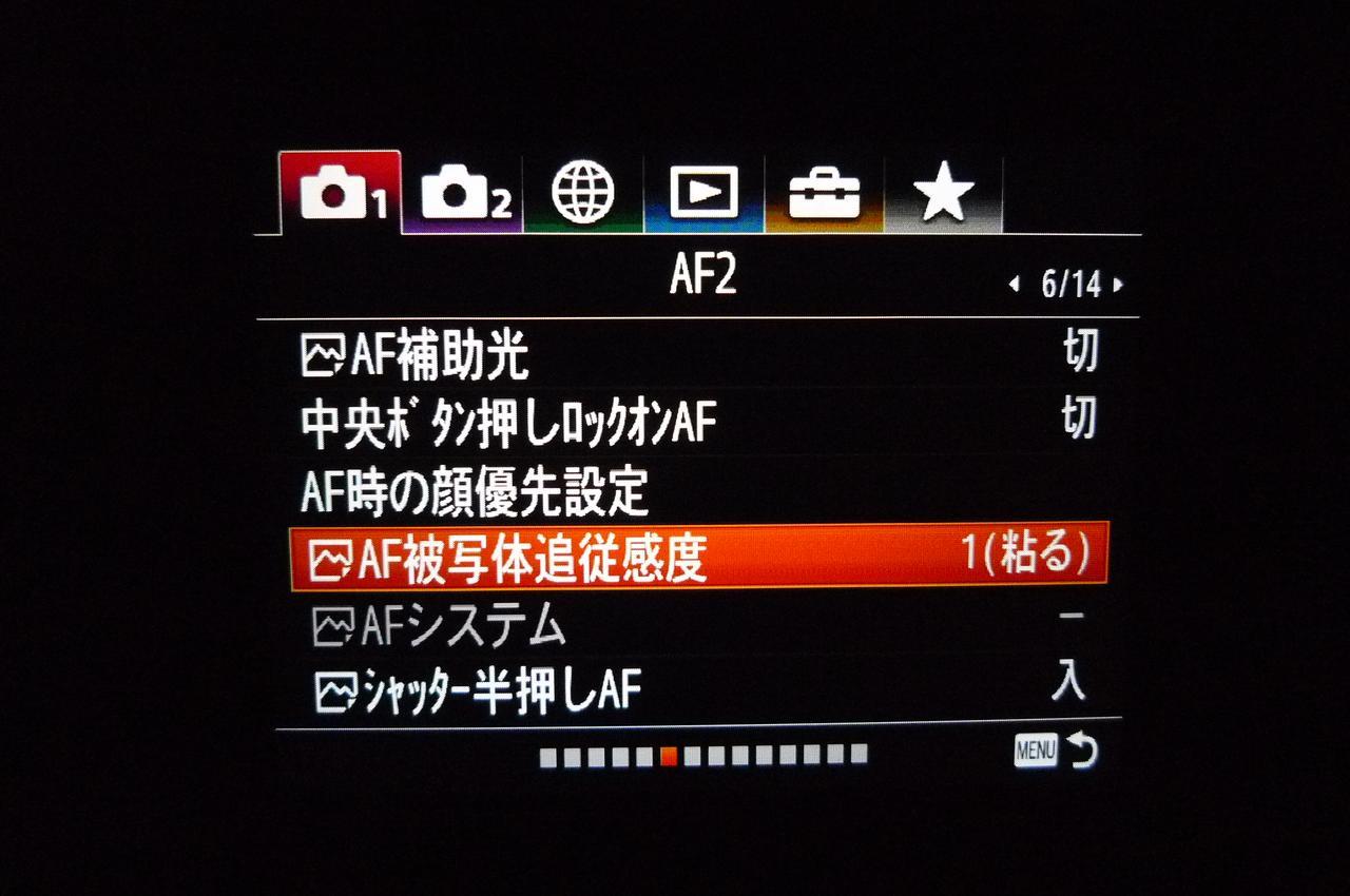 画像1: 山下さんのα7R Ⅲの「AF」設定