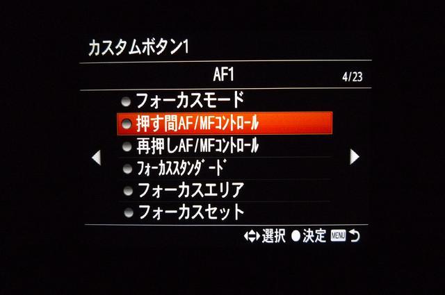 画像4: 山下さんのα7R Ⅲの「AF」設定