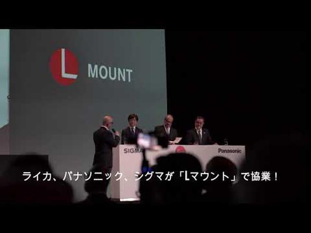 画像: ライカ、パナソニック、シグマによる「Lマウント」協業3社 youtu.be