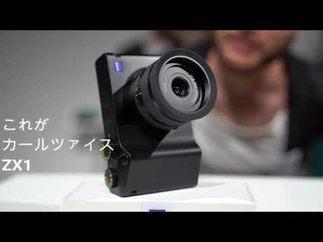 画像: カールツァイス ZX1 movie youtu.be