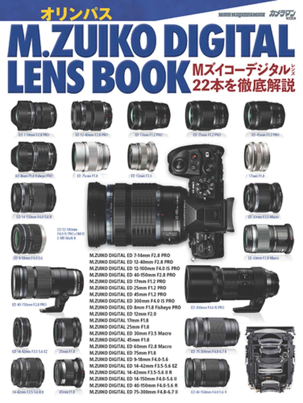 画像: Motor Magazine Ltd. / モーターマガジン社 / オリンパス M.ZUIKO DIGITAL LENS BOOK