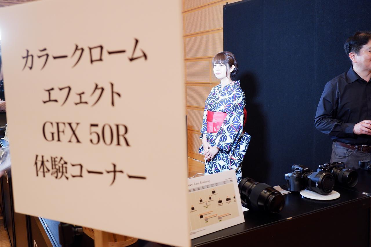 画像: なんとGFX50Rも体験できる。そして、ここも浴衣だ!