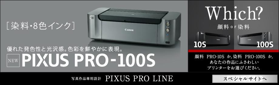 画像: キヤノン:インクジェットプリンター PIXUS PRO-100S   概要