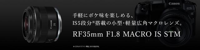 画像: キヤノン:RF35mm F1.8 マクロ IS STM 概要