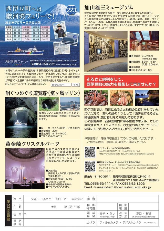 画像: 平成30年度「第14回夕陽のまち西伊豆町ふるさとフォトコンテスト」を実施します。 | 西伊豆町役場