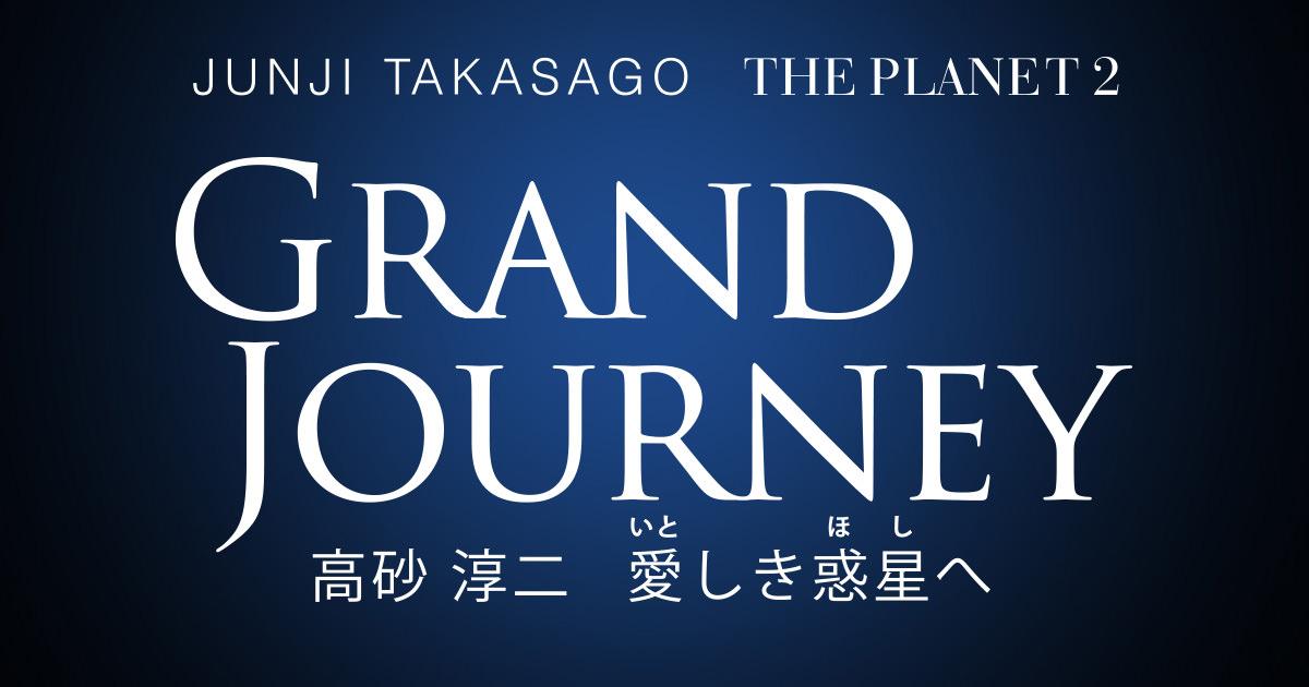 画像: THE PLANET 2 高砂淳二 GRAND JOURNEY