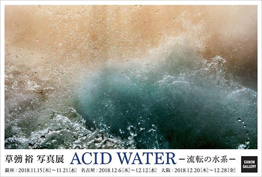 画像: キヤノン:キヤノンギャラリー|草彅 裕 写真展:ACID WATER ―流転の水系―