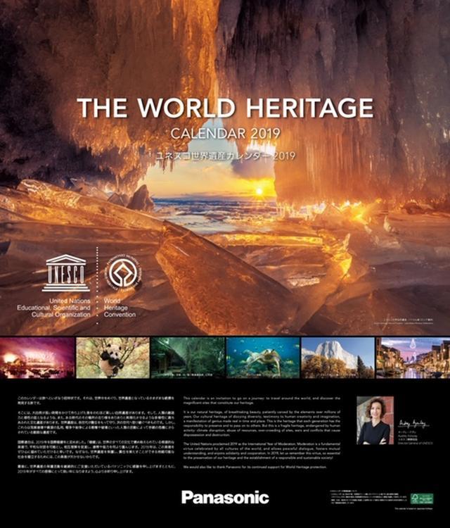 画像1: 「パナソニック2019年ユネスコ世界遺産カレンダー」 2タイプをプレゼント!